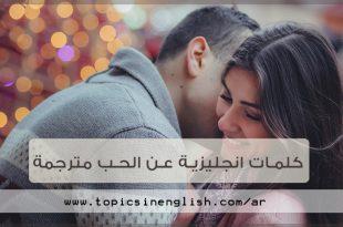 كلمات انجليزية عن الحب مترجمة