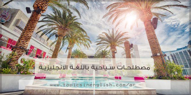 مصطلحات سياحية باللغة الانجليزية