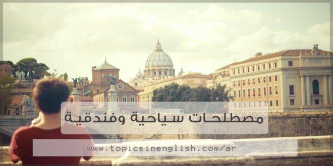 مصطلحات سياحية وفندقية