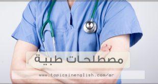 مصطلحات طبية