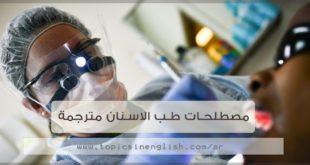 مصطلحات طب الاسنان مترجمة