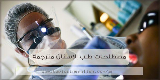 مصطلحات طب الاسنان مترجمة مواضيع باللغة الانجليزية