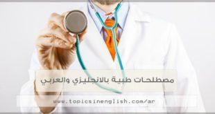 مصطلحات طبية بالانجليزي والعربي