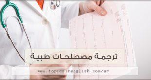 ترجمة مصطلحات طبية