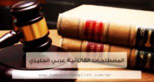 المصطلحات القانونية عربي انجليزي