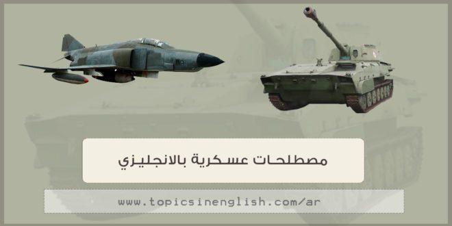 مصطلحات عسكرية بالانجليزي