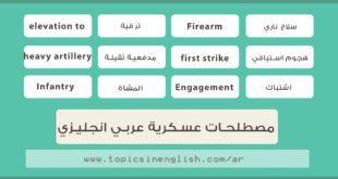 مصطلحات عسكرية عربي انجليزي