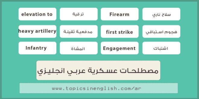 كتاب مصطلحات طبية عربي انجليزي