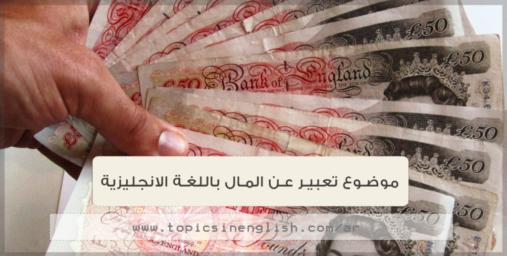 موضوع تعبير عن المال باللغة الانجليزية مواضيع باللغة الانجليزية
