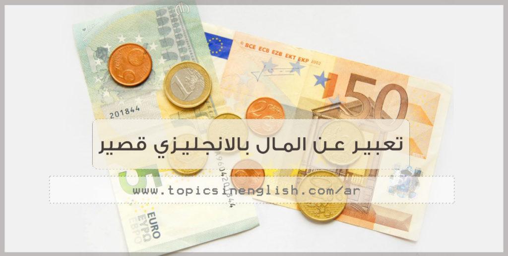 تعبير عن المال بالانجليزي قصير مواضيع باللغة الانجليزية