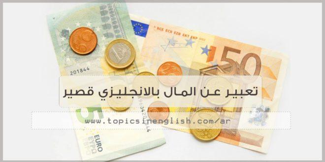 تعبير عن المال بالانجليزي قصير