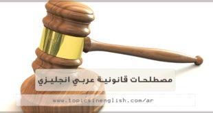 مصطلحات قانونية عربي انجليزي