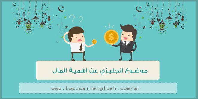 موضوع انجليزي عن اهمية المال