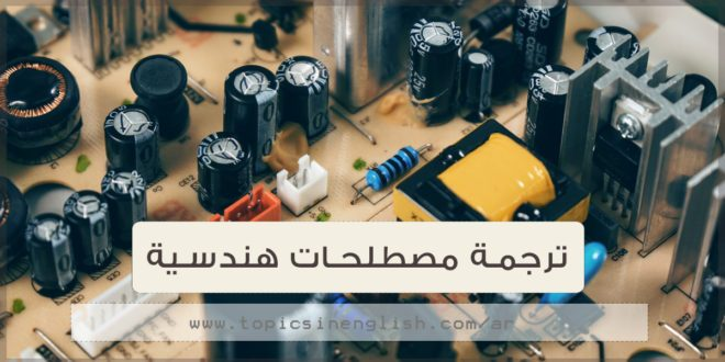 ترجمة مصطلحات هندسية
