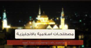 مصطلحات اسلامية بالانجليزية