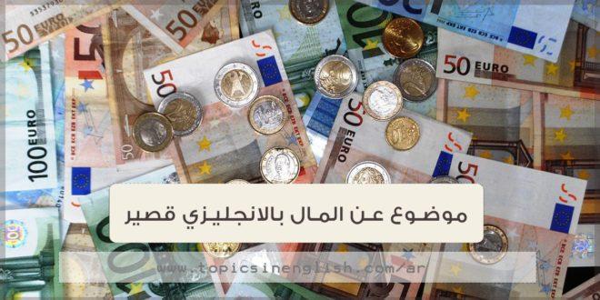 موضوع عن المال بالانجليزي قصير