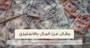 مقال عن المال بالانجليزي
