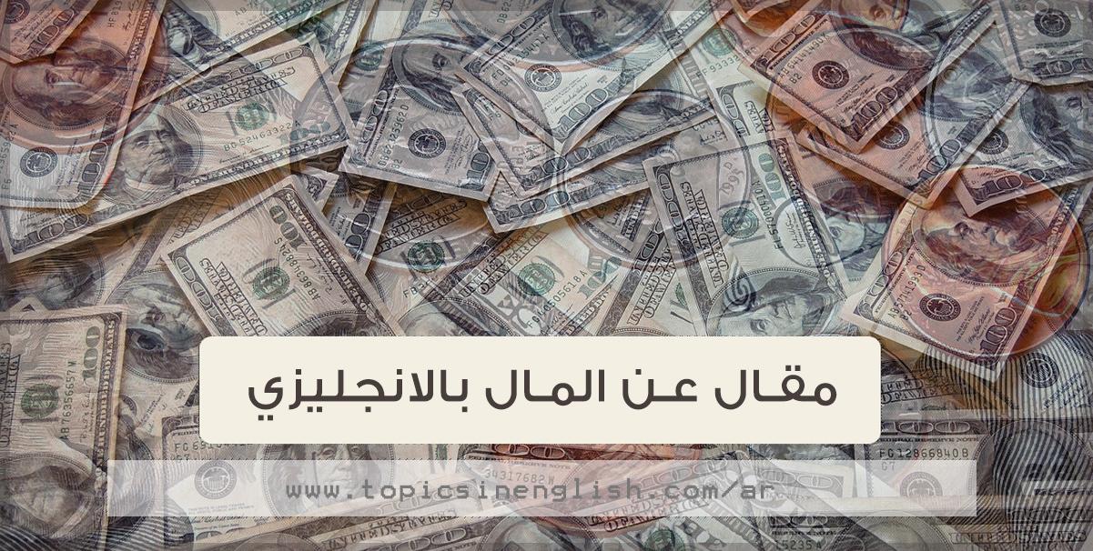 مقال عن المال بالانجليزي مواضيع باللغة الانجليزية