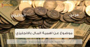 موضوع عن اهمية المال بالانجليزي
