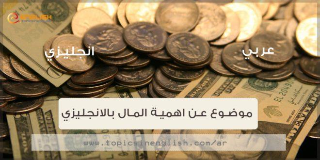 موضوع عن اهمية المال بالانجليزي مواضيع باللغة الانجليزية