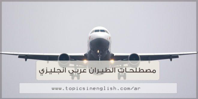 مصطلحات الطيران عربي انجليزي