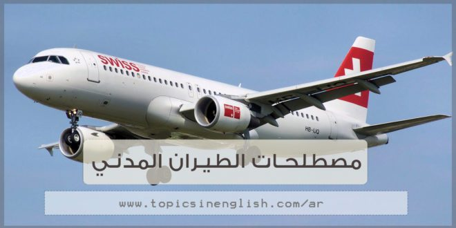 مصطلحات الطيران المدني