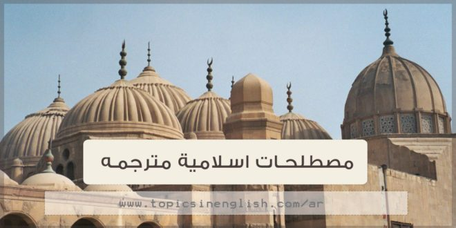 مصطلحات اسلامية مترجمه