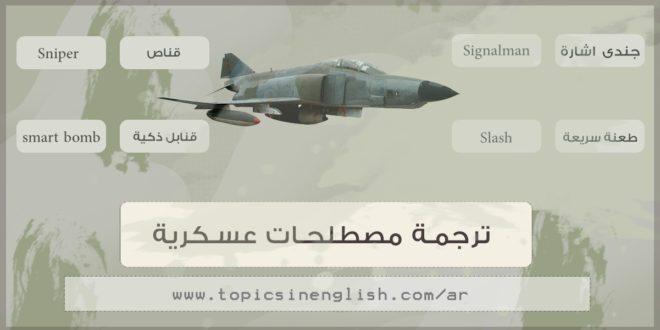 ترجمة مصطلحات عسكرية