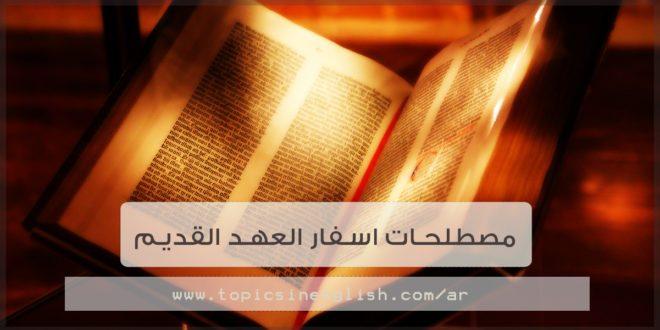 مصطلحات اسفار العهد القديم