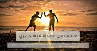 عبارات عن الصداقة بالانجليزي