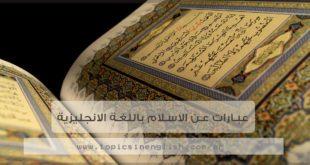 عبارات عن الاسلام باللغة الانجليزية