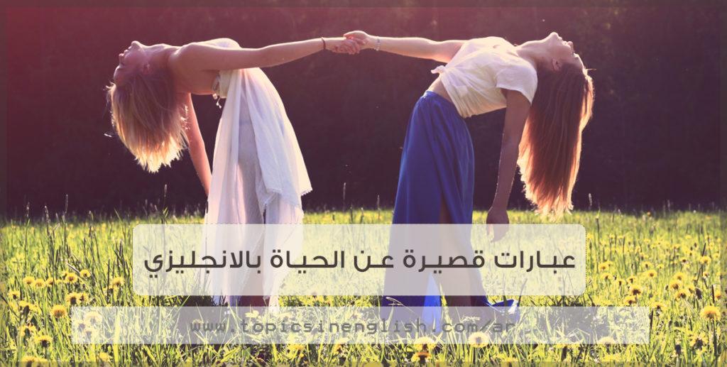 امثلة انجليزية عن الحب مترجمة بالعربية