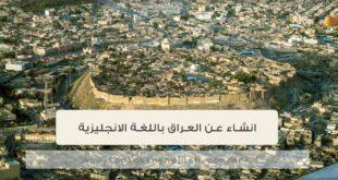 انشاء عن العراق باللغة الانجليزية