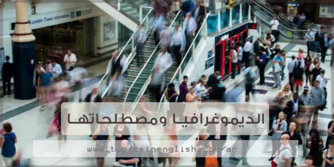 الديموغرافيا ومصطلحاتها