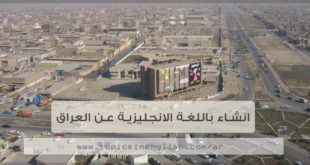 انشاء باللغة الانجليزية عن العراق