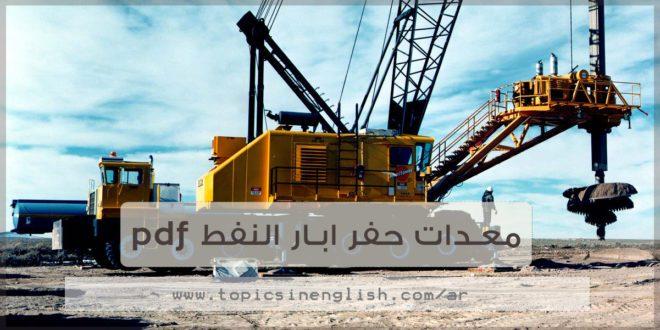 معدات حفر ابار النفط pdf