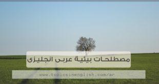 مصطلحات بيئية عربى انجليزى