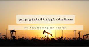 مصطلحات بترولية انجليزى عربى