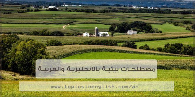 مصطلحات بيئية بالانجليزية والعربية