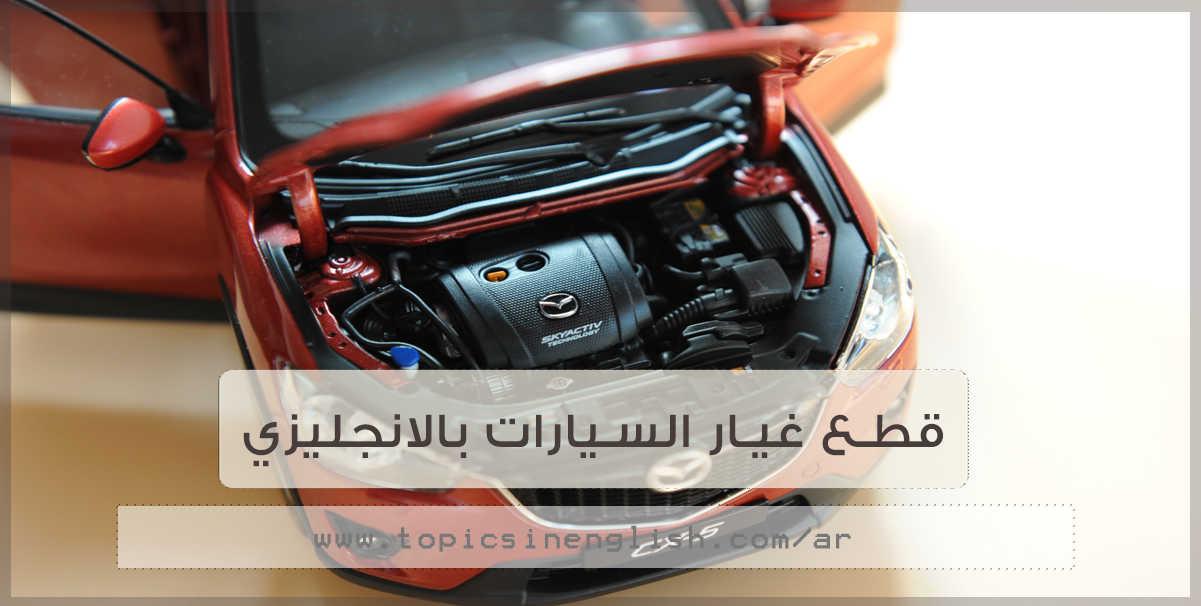 قطع غيار السيارات بالانجليزي مواضيع باللغة الانجليزية