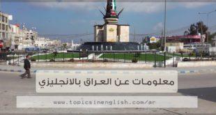 معلومات عن العراق بالانجليزي