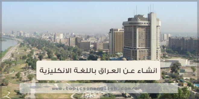 انشاء عن العراق باللغة الانكليزية