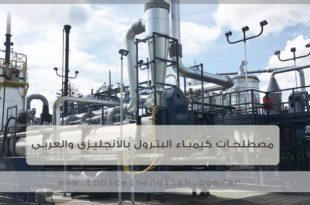 مصطلحات كيمياء البترول بالانجليزى والعربى