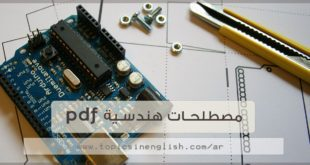 مصطلحات هندسية pdf