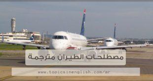 مصطلحات الطيران مترجمة