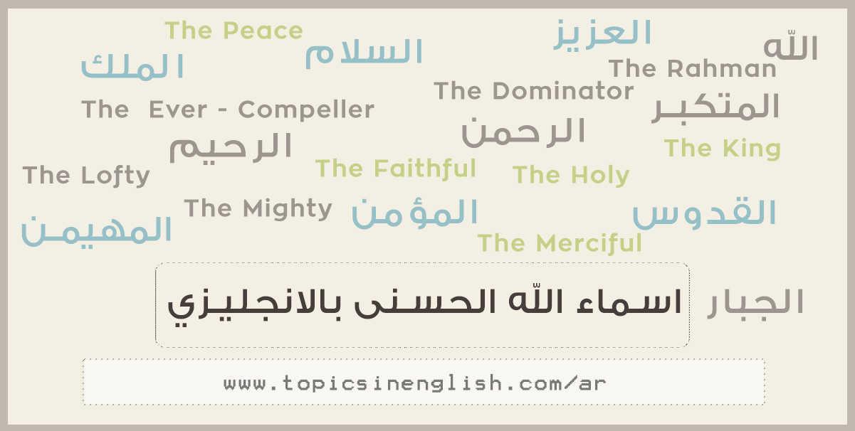 أسماء الله الحسنى وترجمتها 10