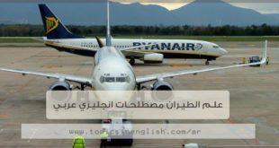 علم الطيران مصطلحات انجليزي عربي