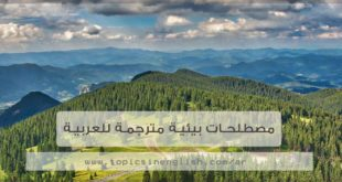 مصطلحات بيئية مترجمة للعربية