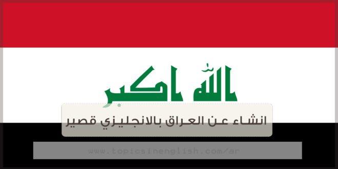 انشاء عن العراق بالانجليزي قصير
