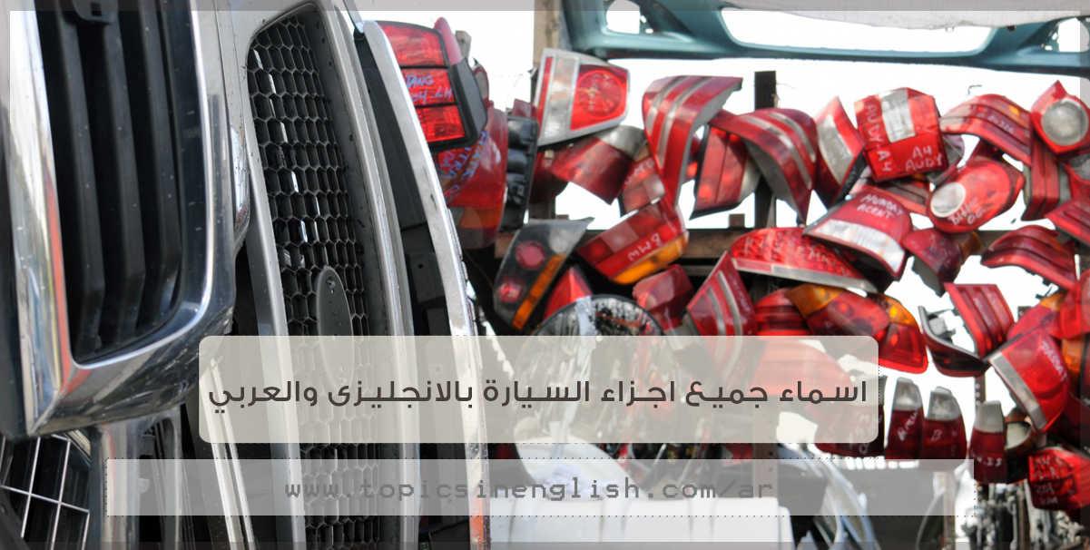 اسماء جميع اجزاء السيارة بالانجليزى والعربي مواضيع باللغة الانجليزية